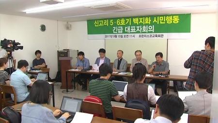 '원전 건설 중단' 시민행동 측 공론화 적극 참여키로