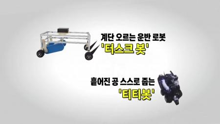 네이버, 생활형·이동형 로봇 9종 공개
