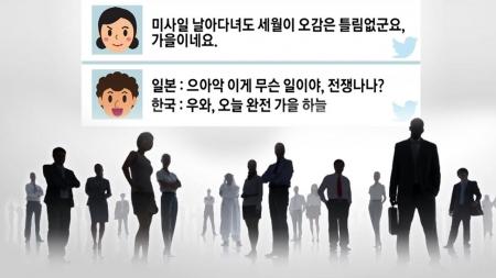 안보 위기에 태연한 한국인…숨은 심리는?