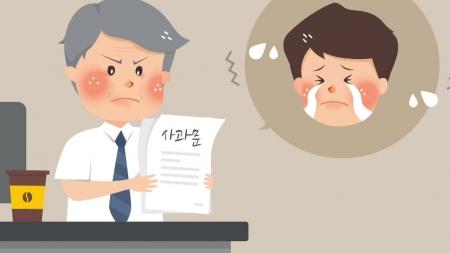 우리는 사과하는 법을 모른다?…'사과문의 정석'