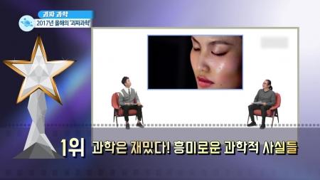 2017년 올해의 '괴짜과학' 매력포인트 TOP5!