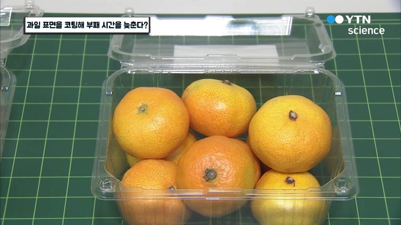 과일 표면을 코팅해 부패 시간을 늦춘다?