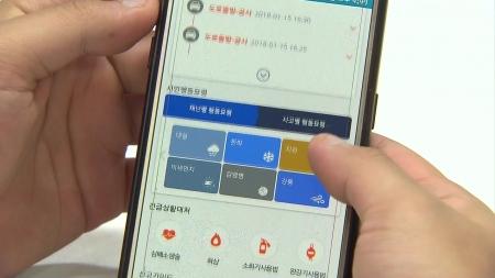 휴대전화로 재난 정보 실시간 알림 앱 출시