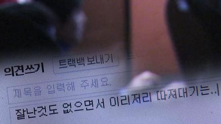 """""""사이버폭력 중학생과 20·30대 가장 심해"""""""
