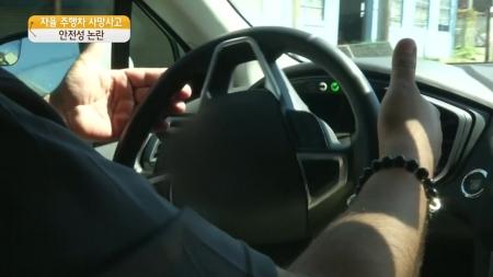 자율 주행차 첫 보행자 사망사고...안전성 논란 증폭