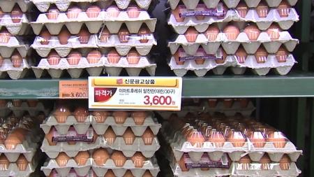 계란 한 판 가격 4천 원대...하락세 이어져