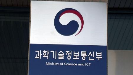 과학·정보통신의 날 기념식 내일 개최