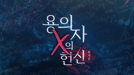 정교한 난제를 풀어라…뮤지컬 '용의자 X의 헌신'