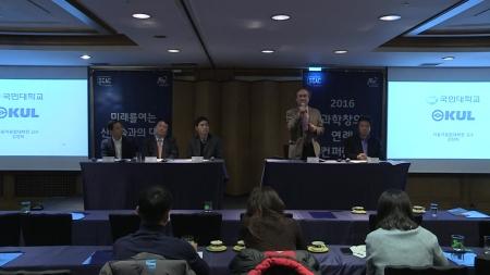 2016 과학창의 연례 컨퍼런스