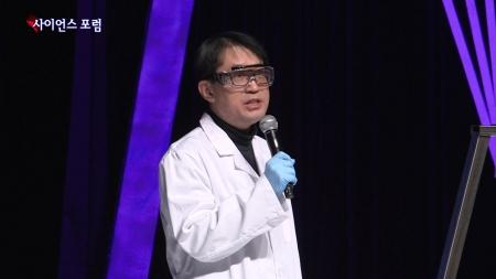 과학자의 꿈과 도전