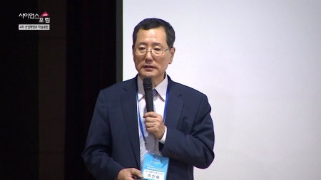 [한국연구재단 창립 40주년 기념 학술포럼] 4차 산업혁명과 학술융합