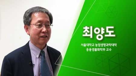 한림원 석학과의 만남 '생명공학의 가치'