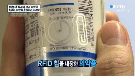 생산비용 절감과 재고 파악이 용이한 의약품 추적관리 시스템