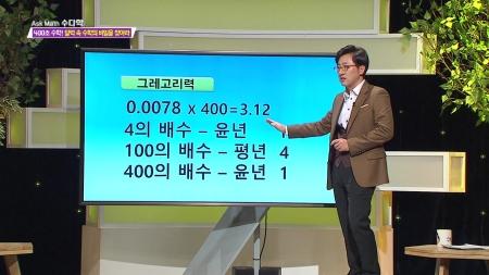 400초 수학 - 달력의 숨은 비밀 365.2422