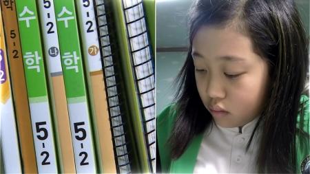 틀린 수학 문제 회피하는 초등학생