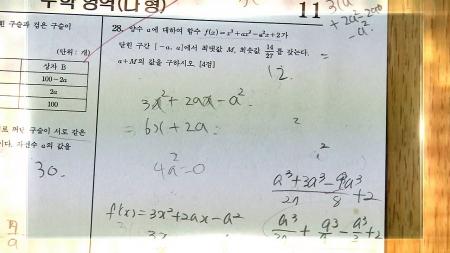 고3, 막바지 수학 잡는 법