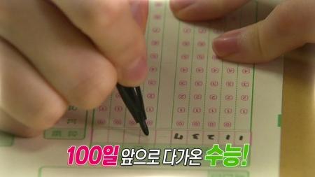 수능 D-100일 특집 수능 수학 성적 올리기 특급작전!