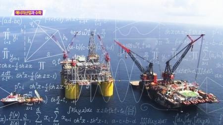 [Find Math 2] 에너지 산업과 수학