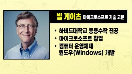 [수학 비하인드 뉴스] 수학으로 인생 역전한 기업가