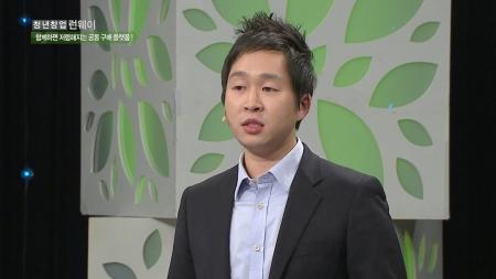 함께하면 저렴해지는 공동 구매 플랫폼! - '타운컴퍼니' 윤경욱 대표