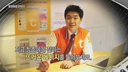 대학생 정보 공유의 장을 마련하다! - '아이캠펑' 서지원 대표