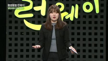 발명 속에서 진주를 찾다! - '숯진주연구소' 김경희 대표