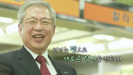 [300회 특집] 백년 기업을 꿈꾸다! - '알파' 이동재 회장