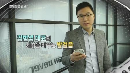 종이 영수증의 해방을 꿈꾸다! - '자비스' 김범섭 대표