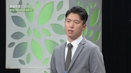 발칙한 상상으로 만든 운동기구! - '제이케이산업' 김수현 대표