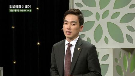 빌딩 거래를 투명하게 하다! - '빌사남' 김윤수 대표