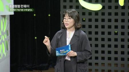 내 손 안의 작은 수력 발전소를 탄생시키다! - '이노마드' 박혜린 대표