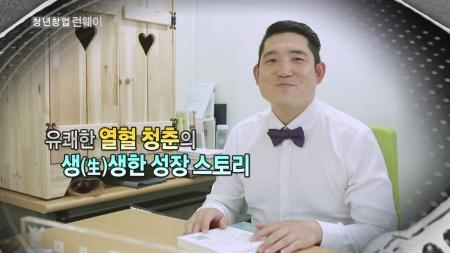 행복을 전달하는 공연기획 엔터테인먼트! - '노리터엔터테인먼트' 조찬우 대표
