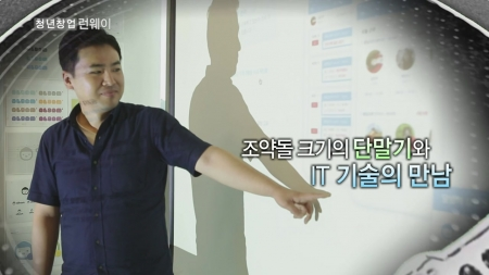 골치 아픈 급여 계산 한 방에 해결! '푸른밤' 김진용 대표