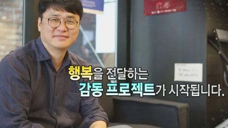 사회 공헌으로 행복을 기획하다! - '홀로하팩토리' 임민택 대표