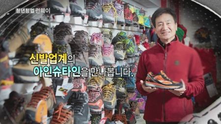 아이디어 신발로 세계를 잡다 - '트렉스타' 권동칠 대표