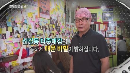 화끈한 맛의 신(辛)세계 - '별난아찌짬뽕' 임주성 대표