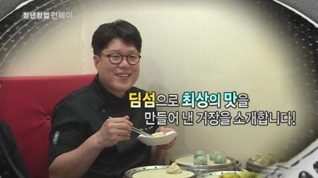 손끝에서 중화요리를 꽃피우다! - '타이펑' 조용환 대표