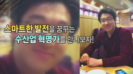 수산물 간편식의 스마트한 변신! - 청년수산 문성철 대표