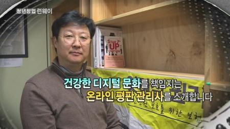 사이버 세계, 잊힐 권리를 찾아라! - '산타크루즈컴퍼니' 김호진 대표