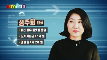 패션을 향한 진심어린 애정으로 쉐어링을 시작하다! - '더클로젯' 성주희 대표