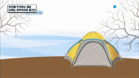 자연을 만끽하는 캠핑 이제는 과학적으로 즐긴다