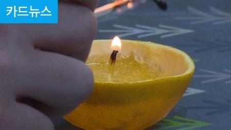 버터양초부터 오렌지양초까지~ 생활 속 발견! 양초만들기
