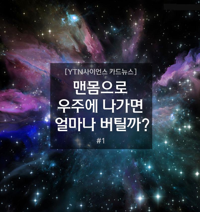 맨몸으로 우주에 나가면 얼마나 버틸까? 이미지