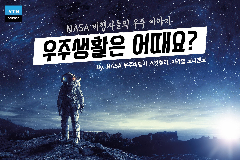 우주생활은 어때요? 이미지