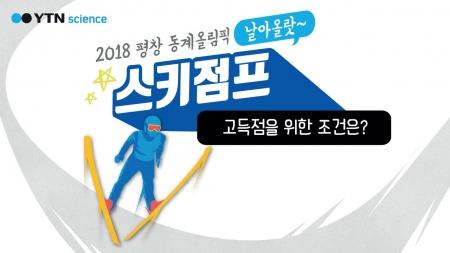 스키점프, 고득점의 비밀!