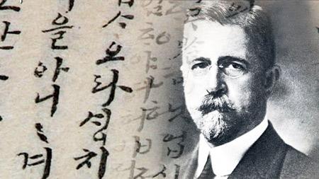 [재미있는 역사 이야기] 한글을 사랑한 독립운동가, 헐버트