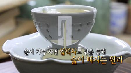 [재미있는 역사 이야기] 계영배