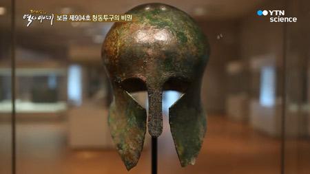 [재미있는 역사 이야기] 보물 904호 청동투구의 비밀