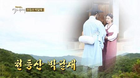[재미있는 역사 이야기] 천등산 박달재