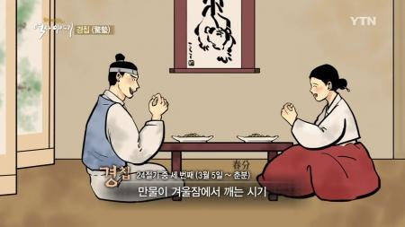 [재미있는 역사 이야기] 조선시대에 '밸런타인데이'가 있었다?